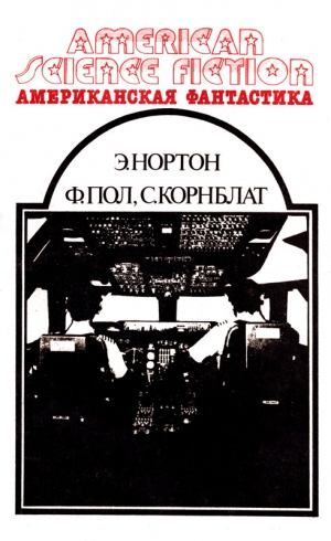 Нортон Андрэ, Пол Фредерик, Корнблат Сирил - Американская фантастика. Том 3