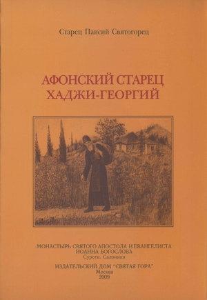 Паисий Святогорец - Афонский старец Хаджи-Георгий. 1809-1886