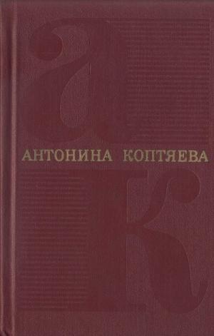 Коптяева Антонина - Том 5. Дар земли
