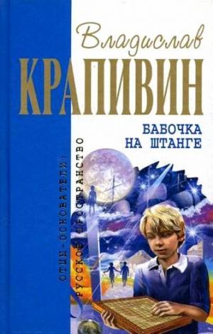 Крапивин Владислав - Бабочка на штанге