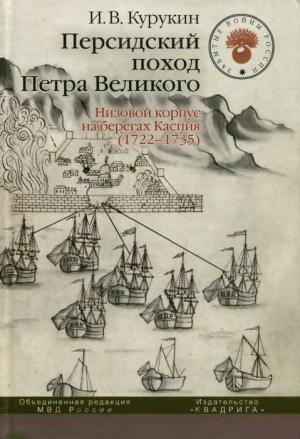 Курукин Игорь - Персидский поход Петра Великого. Низовой корпус на берегах Каспия (1722-1735)