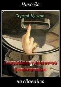 Кусков Сергей - Телохранитель ее величества: Противостояние