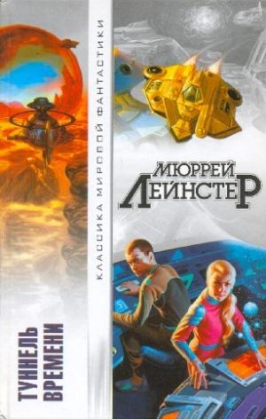 Лейнстер Мюррей - Туннель времени (сборник)