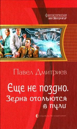 Дмитриев Павел - Зерна отольются в пули