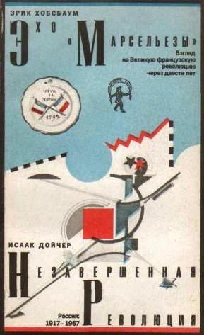 Дойчер Исаак - Незавершенная революция