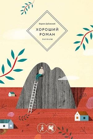 Дубовский Кирилл - Хороший роман