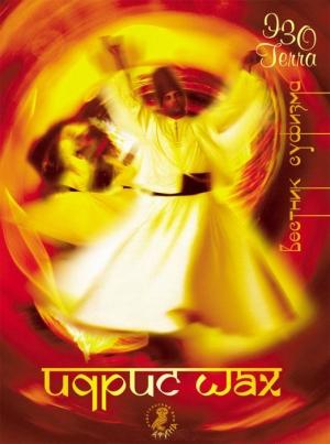 Автор неизвестен - Идрис Шах - вестник суфизма (Сборник)
