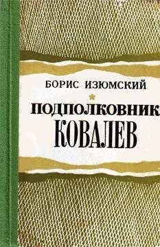 Изюмский Борис - Подполковник Ковалев