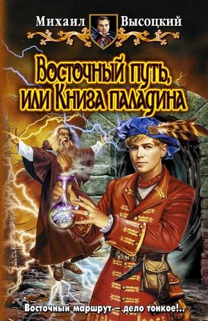 Высоцкий Михаил - Восточный путь, или книга Паладина