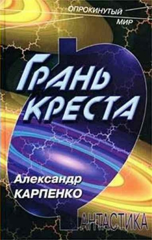 Карпенко Александр - Грань креста