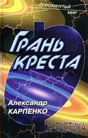 Карпенко Александр - Гребцы галеры