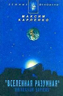 Карпенко Максим - Вселенная Разумная