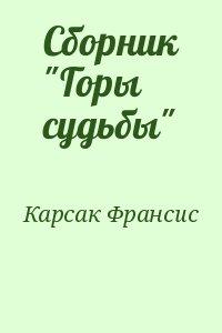 "Карсак Франсис - Сборник ""Горы судьбы"""