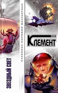 Клемент Хол - Звездный свет (сборник)
