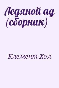 Клемент Хол - Ледяной ад (сборник)