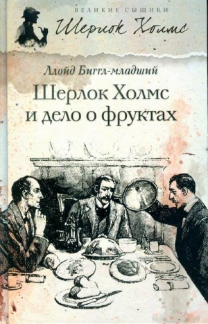 Биггл-младший Ллойд - Шерлок Холмс и дело о фруктах