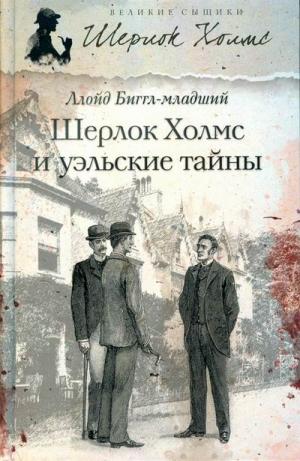 Биггл-младший Ллойд - Шерлок Холмс и уэльские тайны