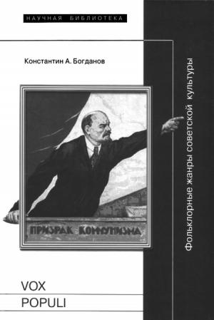 Богданов Константин - Vox populi: Фольклорные жанры советской культуры