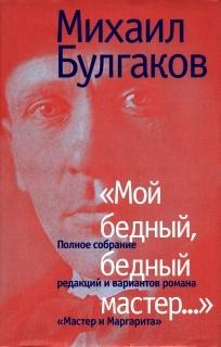 Булгаков Михаил - «Мой бедный, бедный мастер…»