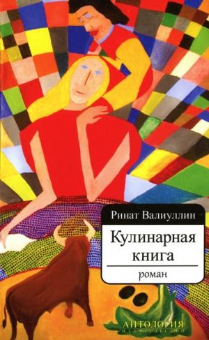 Валиуллин Ринат - Кулинарная книга