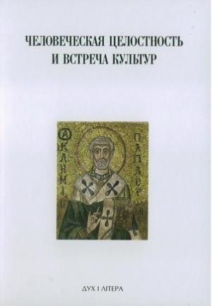 Аверинцев Сергей - Духовная традиция Восточной Европы и ее вклад в формирование новой европейской идентичности