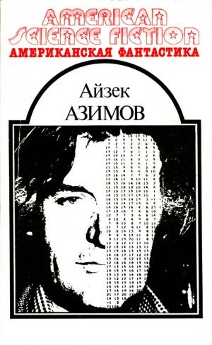 Азимов Айзек - Американская фантастика. Том 7