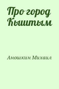 Аношкин Михаил - Про город Кыштым