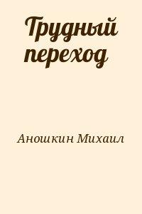 Аношкин Михаил - Трудный переход