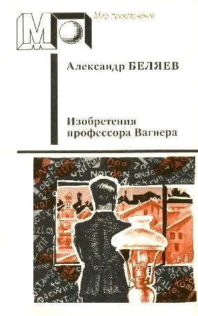 Беляев  Александр - Изобретения профессора Вагнера (Избранные произведения)