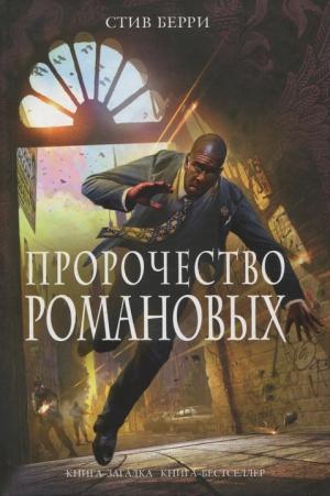 Берри Стив - Пророчество Романовых