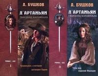 Бушков Александр - Д'Артаньян – гвардеец кардинала