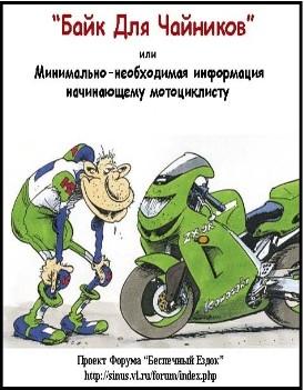 Алексей - «Байк для Чайников» или или минимально - необходимая информация начинающему мотоциклисту (последнее обновление 2 октября 2006 г.)