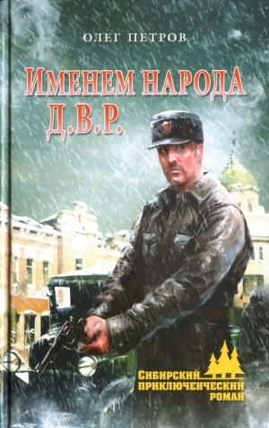 Петров Олег - Именем народа Д.В.Р.