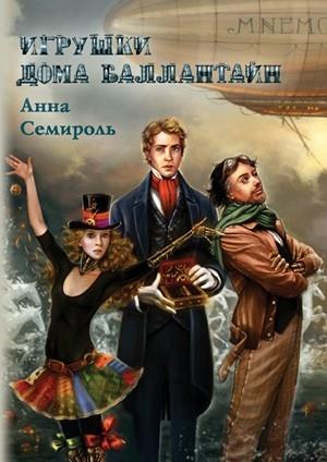 Семироль Анна - Игрушки дома Баллантайн