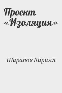Шарапов Кирилл - Проект «Изоляция»