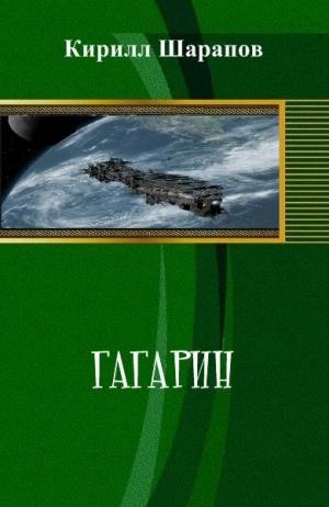 Шарапов Кирилл - Гагарин