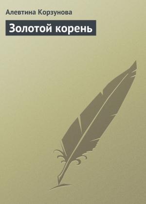 Корзунова Алевтина - Золотой корень