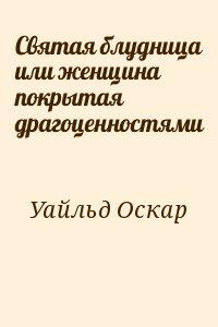 Уайльд Оскар - Святая блудница или женщина покрытая драгоценностями