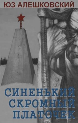 Алешковский Юз - Синенький скромный платочек.Скорбная повесть