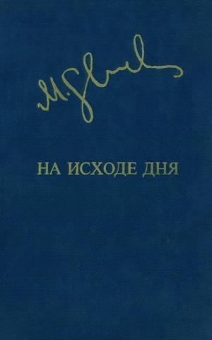 Слуцкис Миколас - На исходе дня