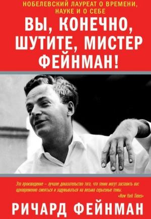 Фейнман Ричард - Вы, разумеется, шутите, мистер Фейнман!