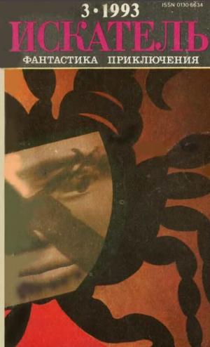 Хайнлайн  Роберт, Гарфилд Брайан - Искатель. 1993. Выпуск №3