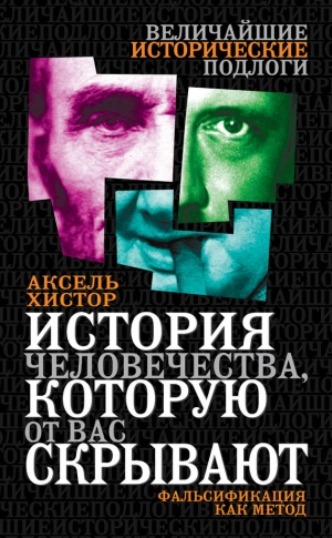 Хистор Аксель - История человечества, которую от вас скрывают. Фальсификация как метод