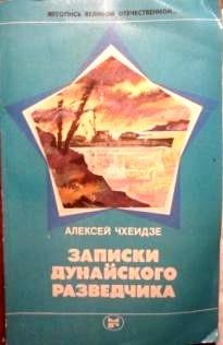 Чхеидзе Алексей - Записки дунайского разведчика