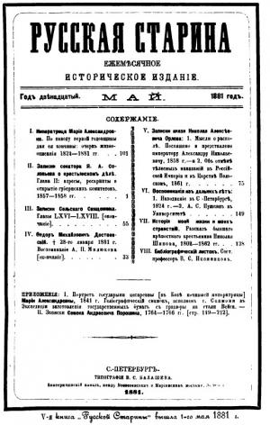 Шипов Николай - История моей жизни и моих странствий