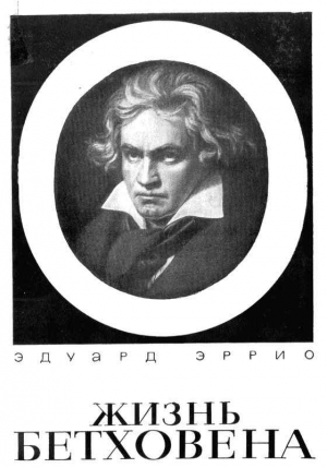 Эррио Эдуард - Жизнь Бетховена