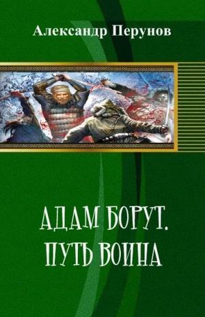Перунов Александр - Адам Борут. Путь воина