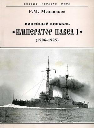 """Мельников Рафаил - Линейный корабль """"Император Павел I"""" (1906 – 1925)"""
