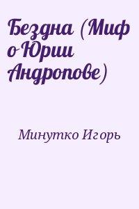 Минутко Игорь - Бездна (Миф о Юрии Андропове)