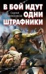Михеенков Сергей - В бой идут одни штрафники